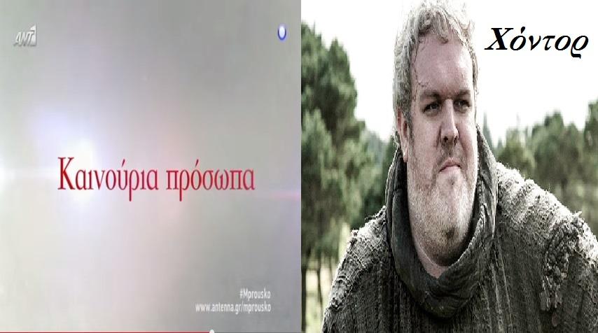 hodor_mprousko
