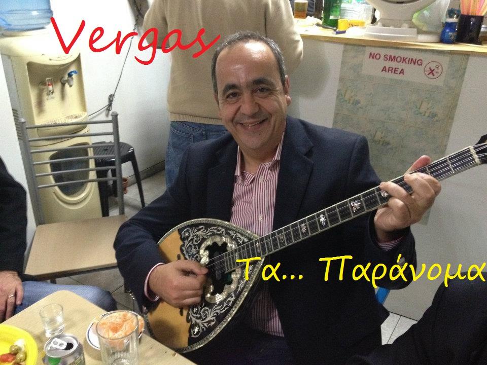 Vergas_ta_paranoma2